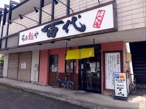 らぁ麺や 百代001