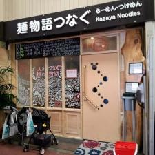 麺物語 つなぐ001