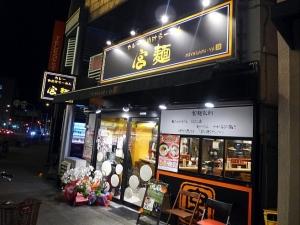 カレーお出汁らーめん 宮麺001