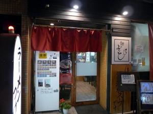 麺のようじ002