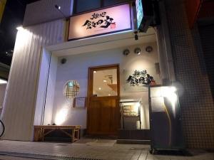 麺処 飯田家002