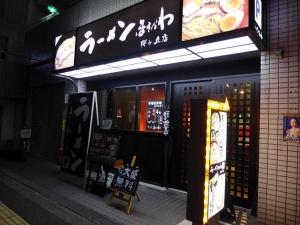 ラーメンほそかわ 桜ヶ丘店001
