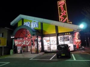 ラーメン横綱 平野店001