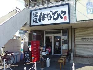麺屋 はなび 高畑本店001
