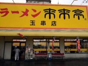 来来亭 玉串店002