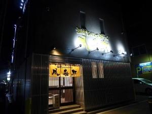 風来軒 大阪本店002