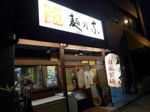 麺乃家002