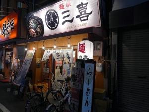 麺屋 三喜001