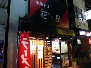 中華そば 花京 大正店001