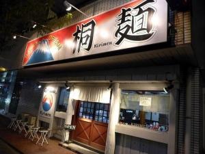 桐麺 本店004