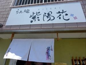 らぁ麺 紫陽花002