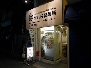 つけ麺専門 サバ6製麺所 plus 天六店001