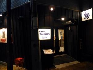 サバ6製麺所 本店001