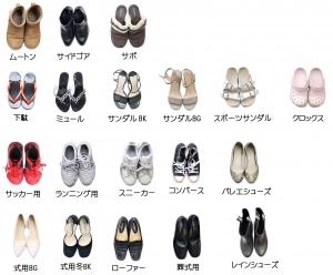 P1140138 ママ靴