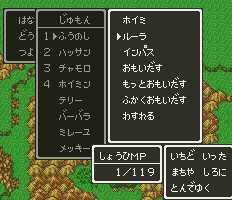 ルーラを習得できるなら  おいくら万円まで出す?
