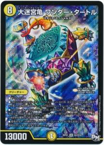 大迷宮亀 ワンダー・タートル