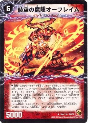 時空の魔神オーフレイム