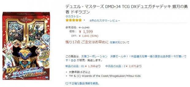 DMD-34 TCG DXデュエガチャデッキ 銀刃の勇者 ドギラゴン 特価