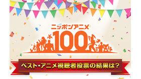 anime100_0503.jpg