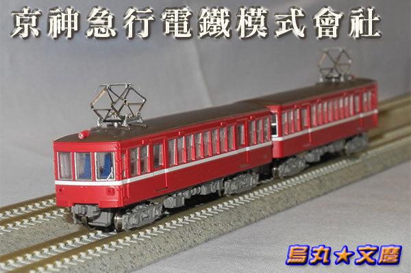 京急デハ230形電車01_290519_0004