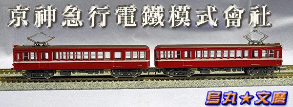 京急デハ230形電車02_290519_0008