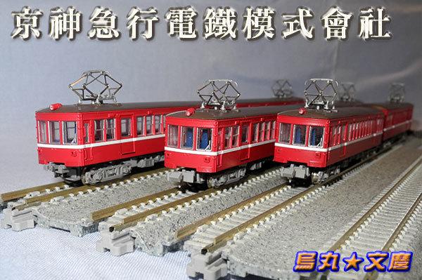 京急デハ230形電車03_290519_0018