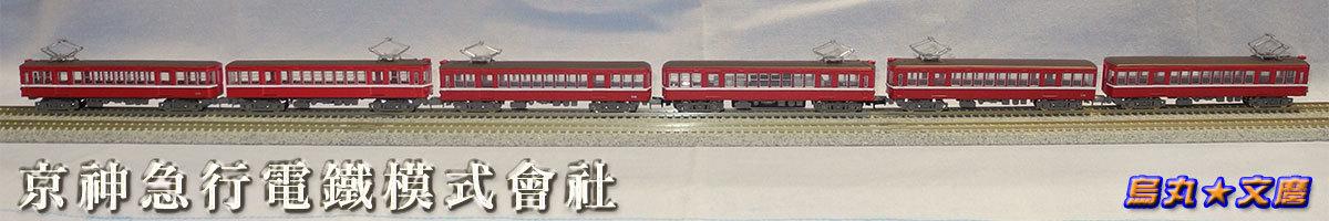 京急デハ230形電車04_290519