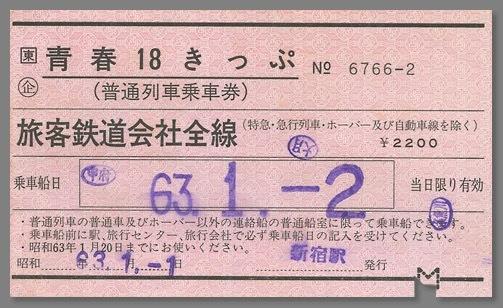 630102_18きっぷ