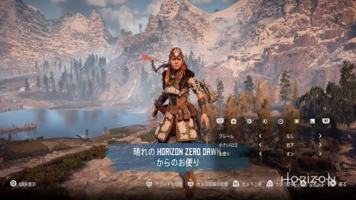 Horizon Zero Dawn™_20170509161644