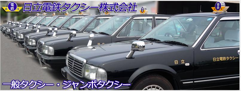 日立電鉄交通タクシー