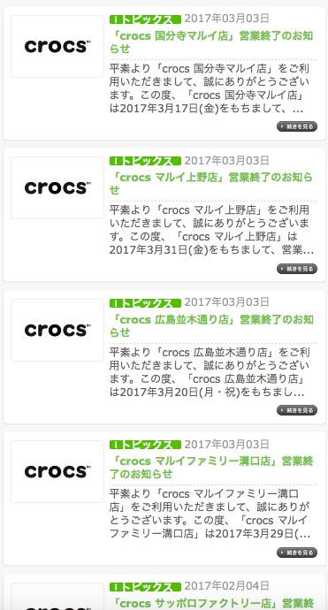 クロックス株価3
