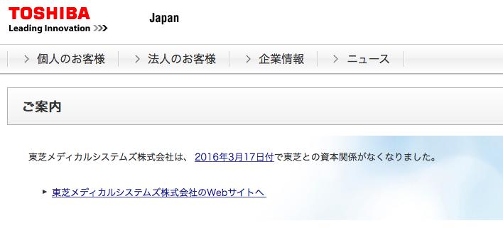 平成29年6月16日東芝メディカル