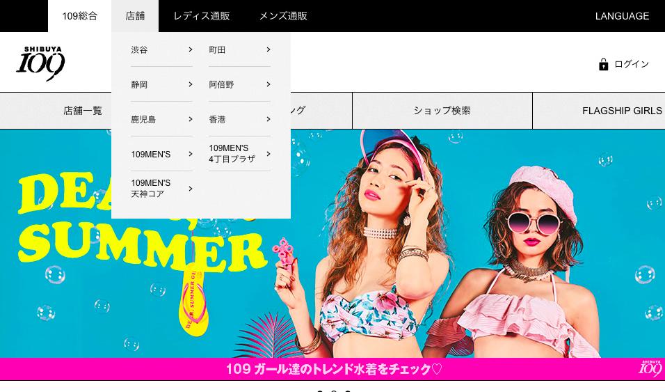 渋谷109東急2017年6月20日