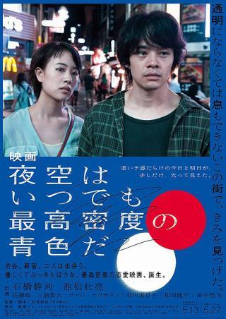 石井裕也 『映画 夜空はいつでも最高密度の青色だ』 美香(石橋静河)と慎二(池松壮亮)は東京の街で出会う。