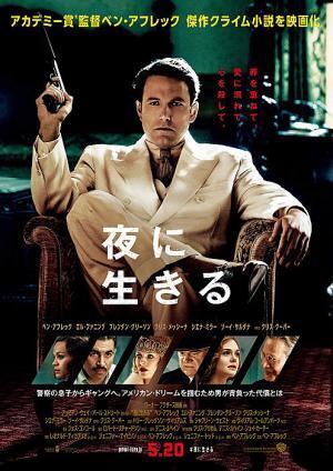 ベン・アフレック 『夜に生きる』 ベン・アフレック監督・主演作。ゆったりとしたクラシカルなスーツが決まっている?