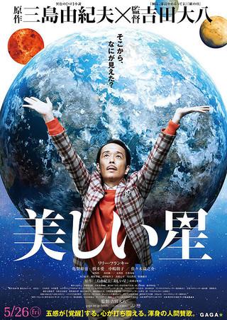 吉田大八 『美しい星』大杉重一郎(リリー・フランキー)はある日火星人として目覚め……。