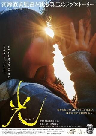 河瀨直美 『光』 カンヌ国際映画祭ではエキュメニカル賞を受賞した。