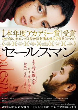 アスガー・ファルハディ 『セールスマン』 『彼女が消えた浜辺』でも共演しているタラネ・アリドゥスティとシャハブ・ホセイニが主演。