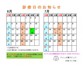 カレンダー(2017年6-7月)