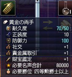 黄金手100