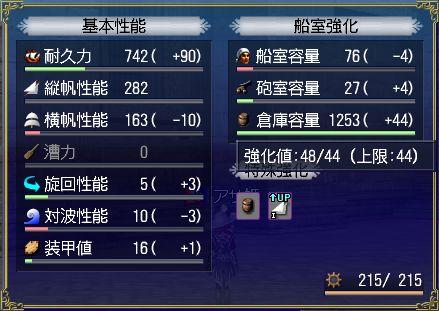 副官大福2