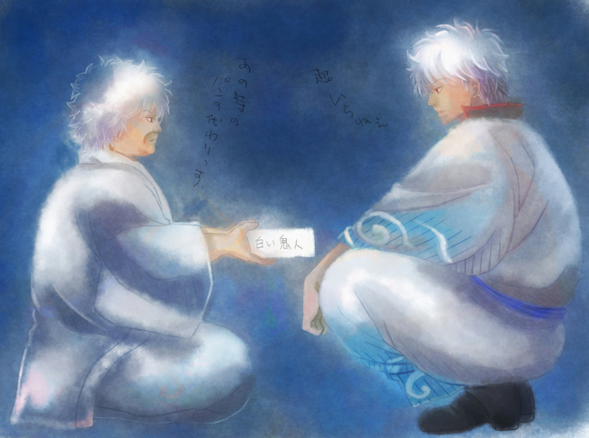 坂田銀時 パクヤサ 白い鬼火と 銀魂