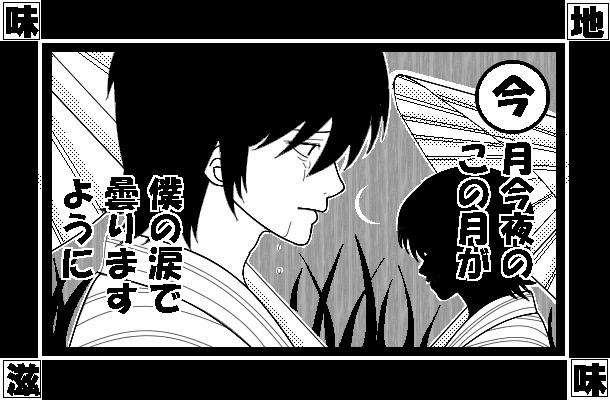 山崎退 銀魂