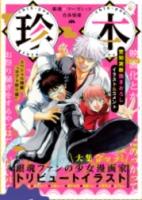 ジャンプ×マーガレット 銀魂コラボ 珍本 スペシャルBOOK