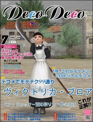 ブロア ファッション雑誌表紙