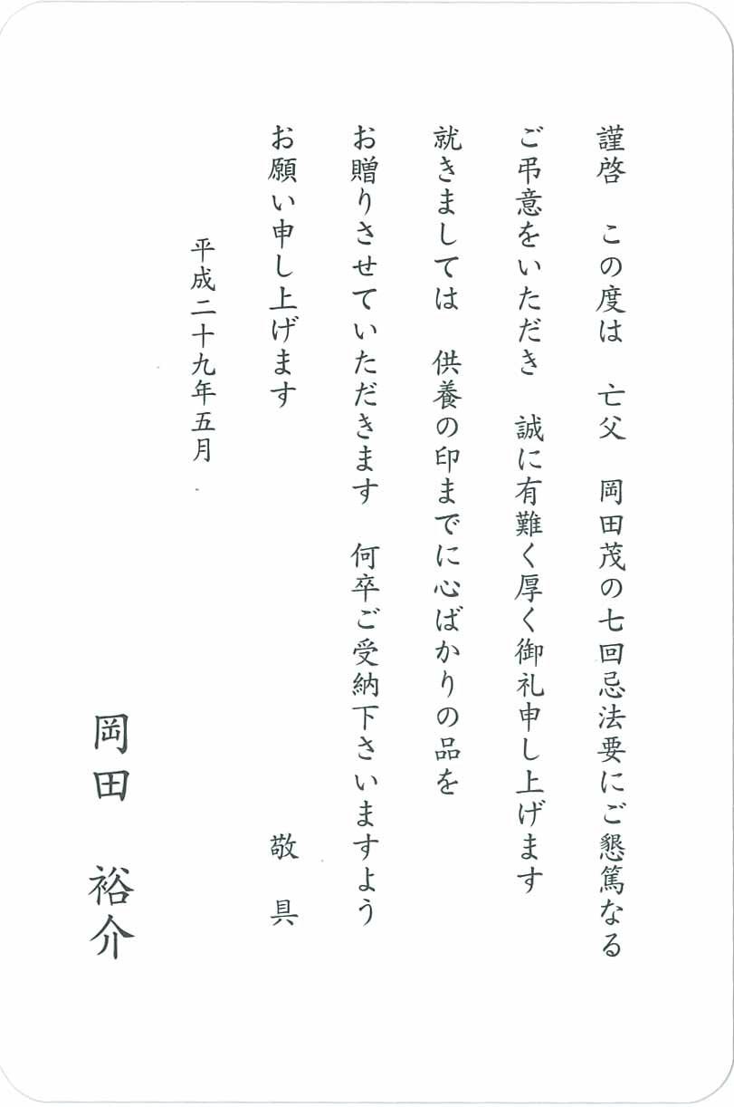 okada20170610.jpg