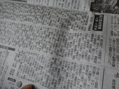 全道展入選記事(『北海道新聞』2017年6月12日)