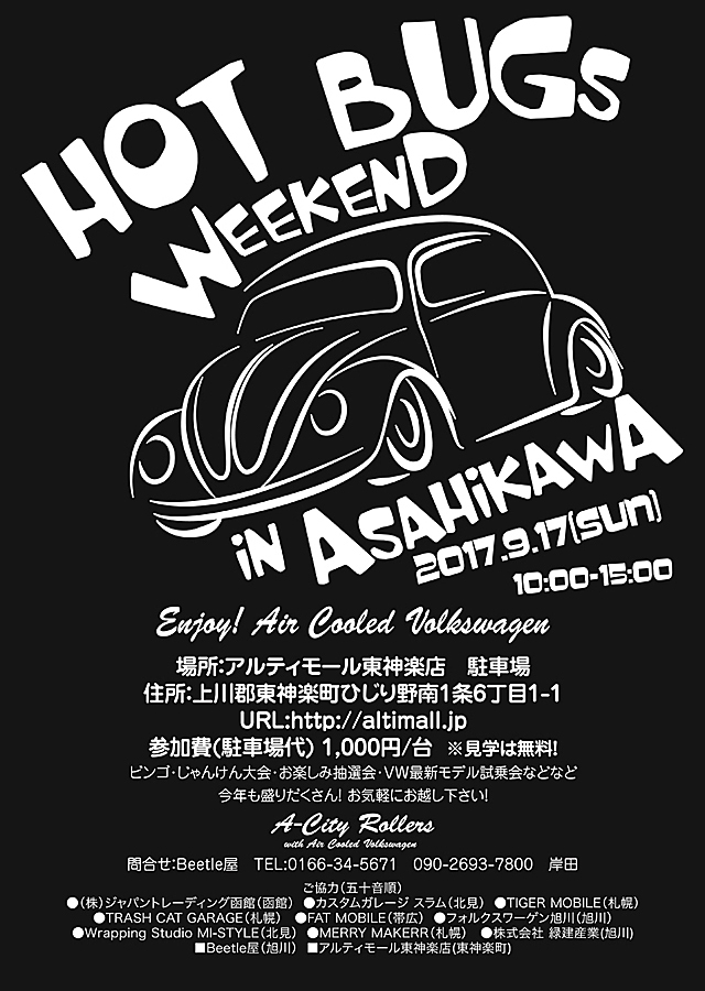 Hot-Bugs-Weekend2017poster(small).jpg
