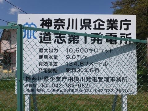 神奈川県企業庁道志第一発電所