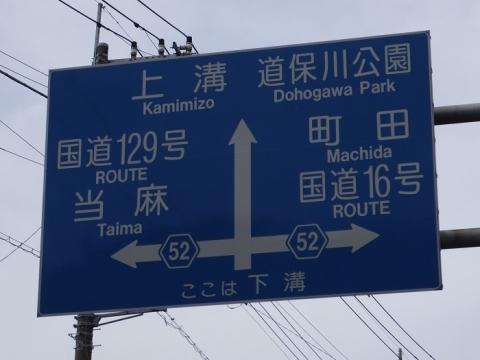 県道52号線下原信号付近の道路標識